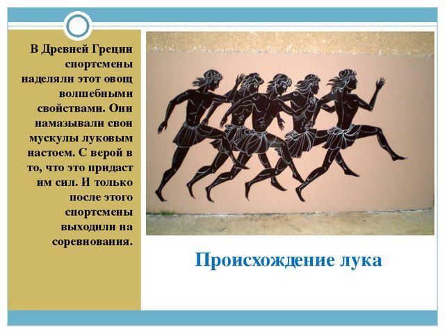 Происхождение лука В Древней Греции спортсмены наделяли этот овощ волшебными...