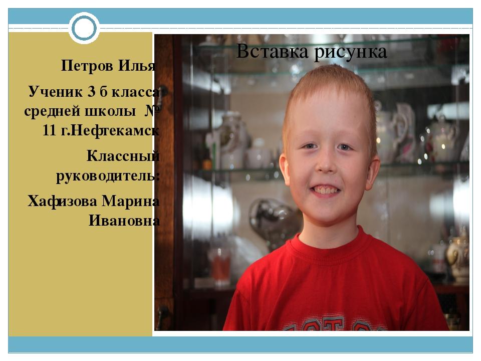 Петров Илья Ученик 3 б класса средней школы № 11 г.Нефтекамск Классный руков...