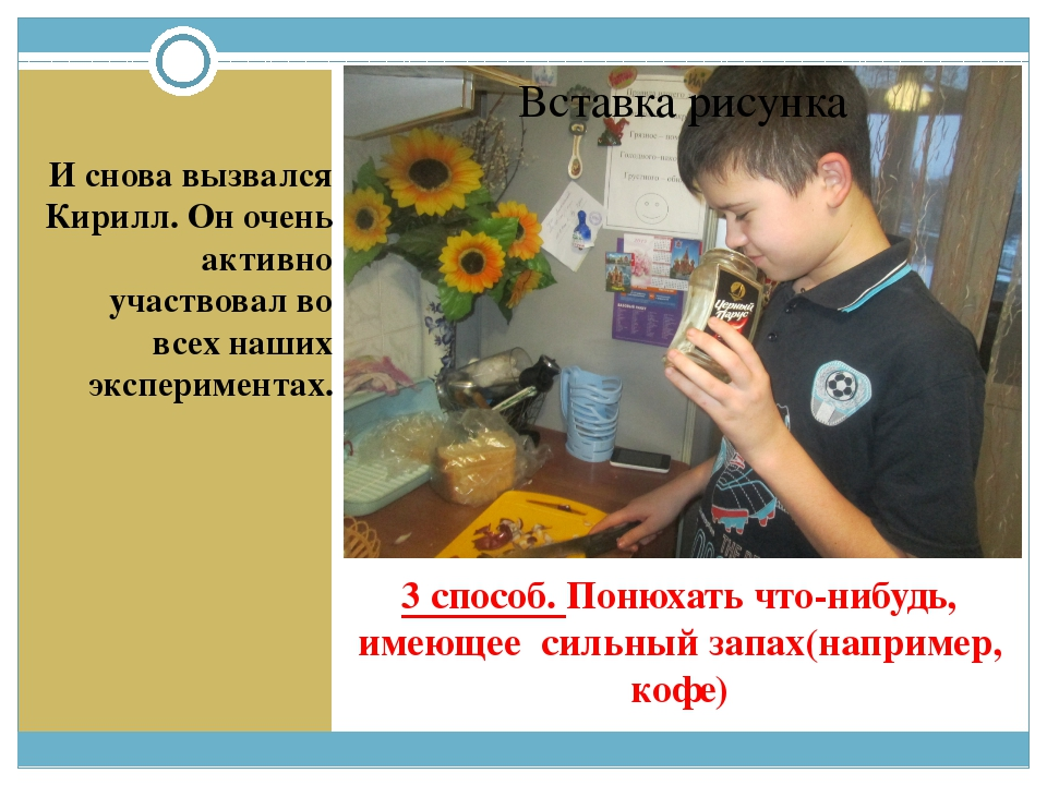 3 способ. Понюхать что-нибудь, имеющее сильный запах(например, кофе) И снова...