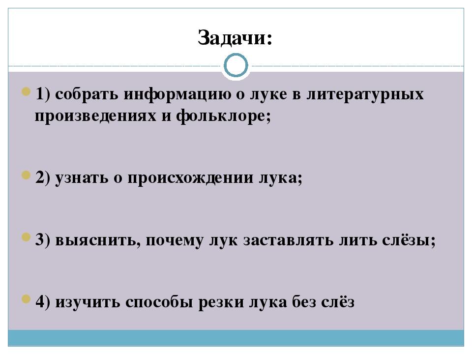 Задачи: 1) собрать информацию о луке в литературных произведениях и фольклоре...