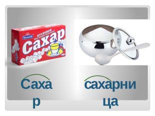 Сахар сахарница