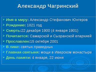 Александр Чагринский Имя в миру: Александр Стефанович Юнгеров Рождение: 1821