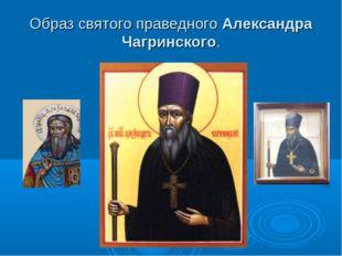 Образ святого праведного Александра Чагринского.