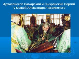 Архиепископ Самарский и Сызранский Сергий у мощей Александра Чагринского