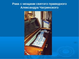 Рака с мощами святого праведного Александра Чагринского