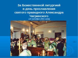 За Божественной литургией в день прославления святого праведного Александра Ч