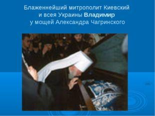 Блаженнейший митрополит Киевский и всея Украины Владимир у мощей Александра Ч