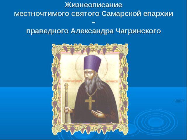 Жизнеописание местночтимого святого Самарской епархии – праведного Александра...
