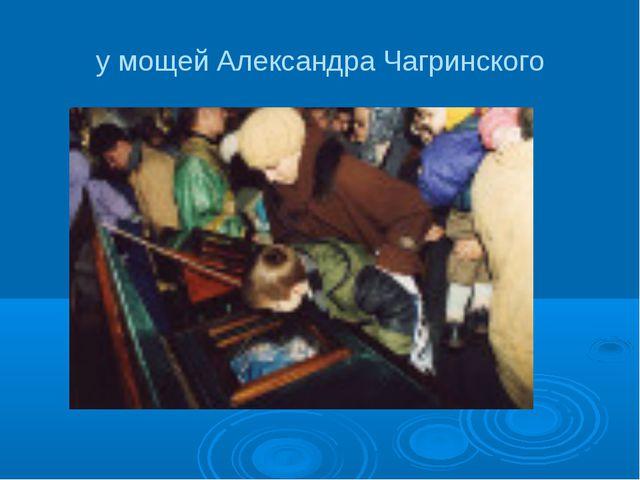 у мощей Александра Чагринского