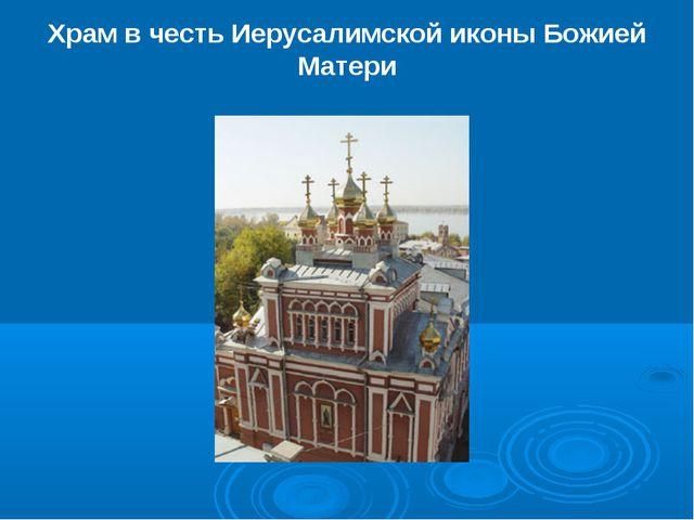 Храм в честь Иерусалимской иконы Божией Матери