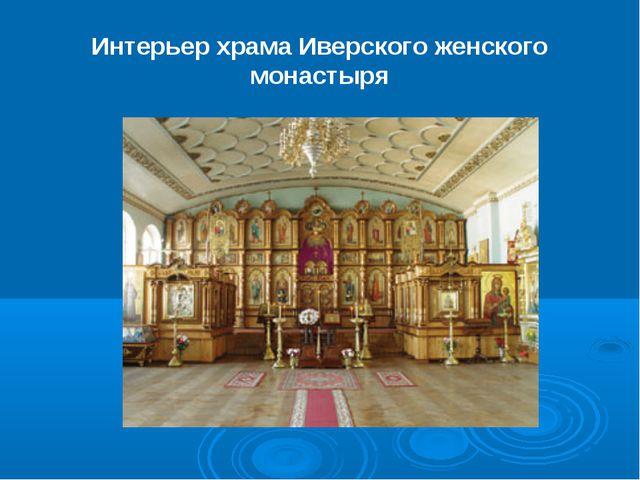 Интерьер храма Иверского женского монастыря