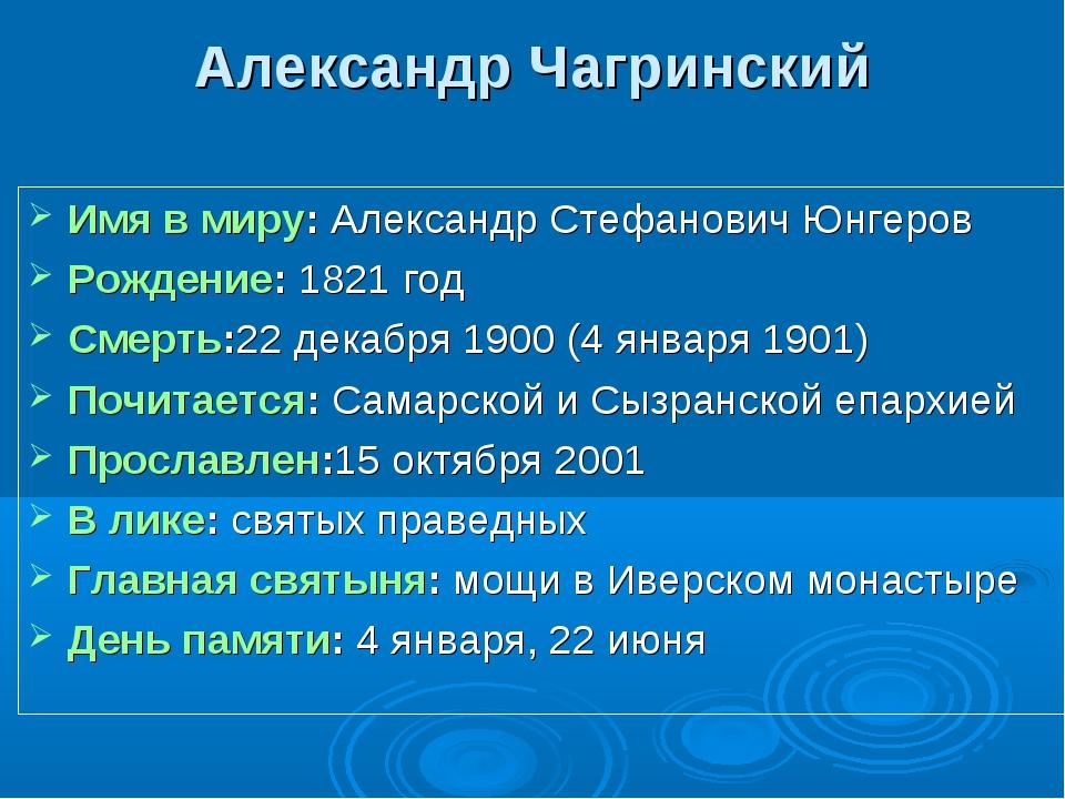 Александр Чагринский Имя в миру: Александр Стефанович Юнгеров Рождение: 1821...