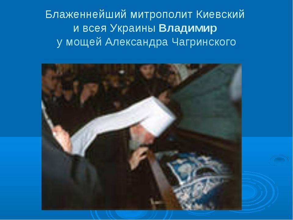 Блаженнейший митрополит Киевский и всея Украины Владимир у мощей Александра Ч...