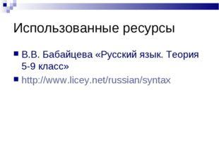 Использованные ресурсы В.В. Бабайцева «Русский язык. Теория 5-9 класс» http:/