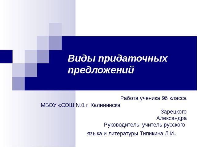 Виды придаточных предложений Работа ученика 9б класса МБОУ «СОШ №1 г. Калинин...