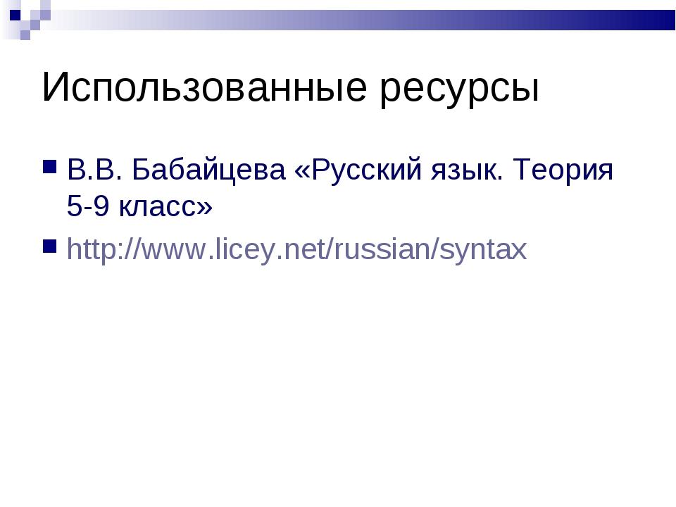 Использованные ресурсы В.В. Бабайцева «Русский язык. Теория 5-9 класс» http:/...