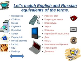 Let's match English and Russian equivalents of the terms. Multitasking CD Rom