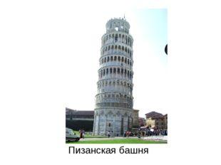 Пизанская башня Пизанская башня