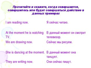 Прочитайте и скажите, когда совершается, совершилось или будет совершаться де