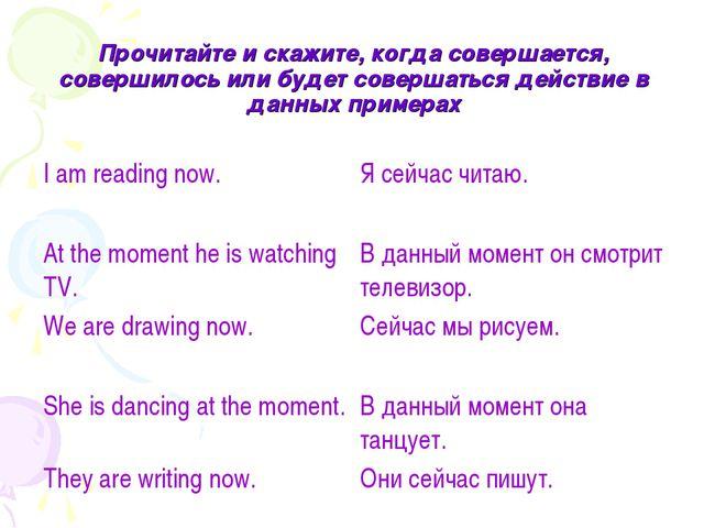 Прочитайте и скажите, когда совершается, совершилось или будет совершаться де...