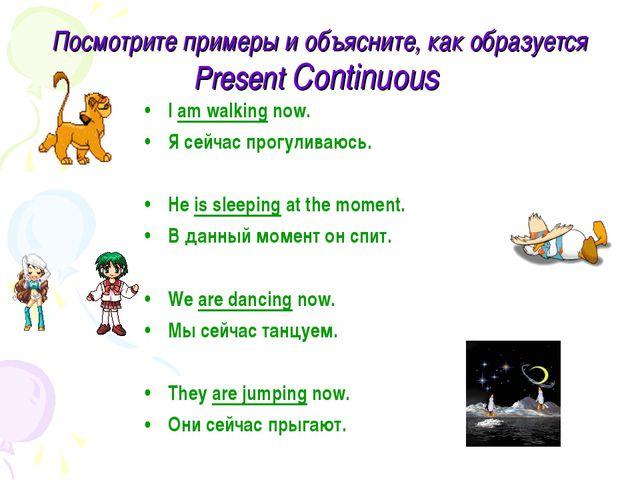Посмотрите примеры и объясните, как образуется Present Continuous I am walkin...