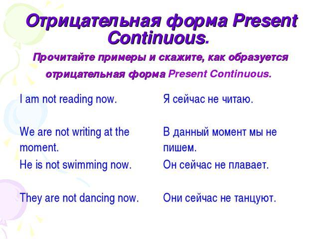 Отрицательная форма Present Continuous. Прочитайте примеры и скажите, как обр...