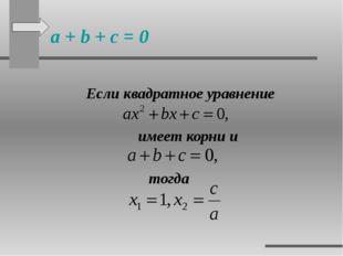 Будет ли число -1 – корнем уравнений сделайте вывод о соотношении коэффициент