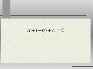 а + (-b) + c = 0