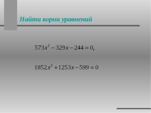 Решение уравнений 1) 2)