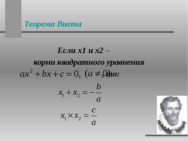 a + b + c = 0 Если квадратное уравнение имеет корни и тогда Ссылку использов...
