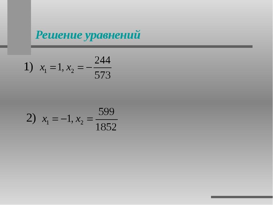 Решаем сами Найти корни уравнения: Решение: Ответ: