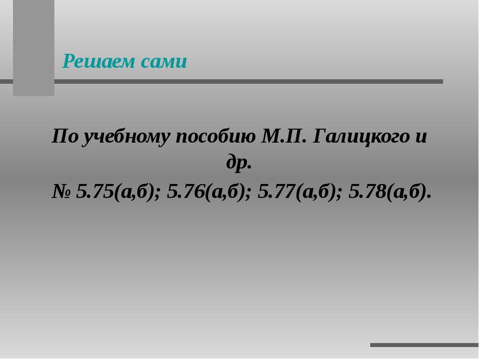 Домашнее задание По учебному пособию М.П. Галицкого и др. № 5.75(в, г); 5.76...