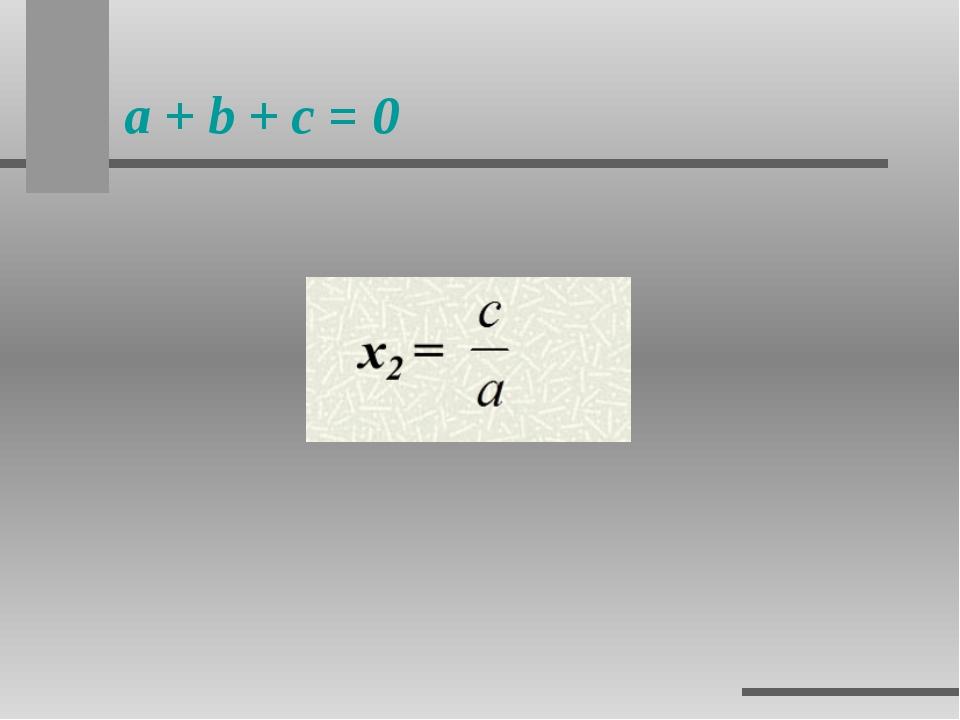 a + b + c = 0