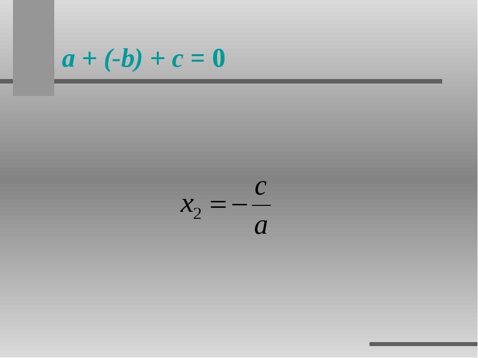 a + (-b) + c = 0 Если квадратное уравнение имеет корни и тогда Ссылку исполь...