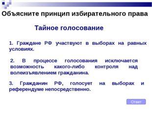 Объясните принцип избирательного права 2. В процессе голосования исключается