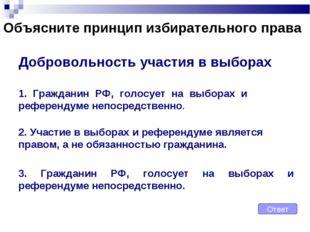 Добровольность участия в выборах Объясните принцип избирательного права 1. Гр