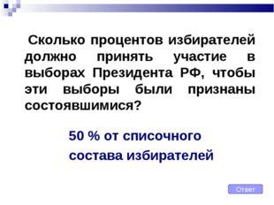 Сколько процентов избирателей должно принять участие в выборах Президента РФ