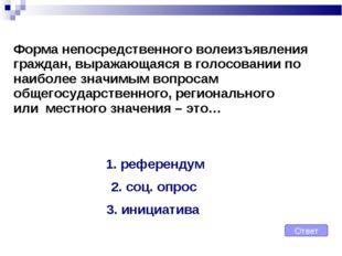 Форма непосредственноговолеизъявления граждан, выражающаяся вголосованиип