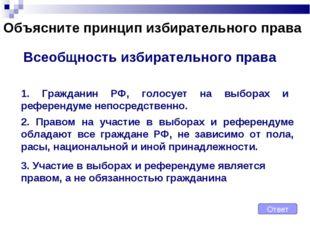 Объясните принцип избирательного права 1. Гражданин РФ, голосует на выборах и
