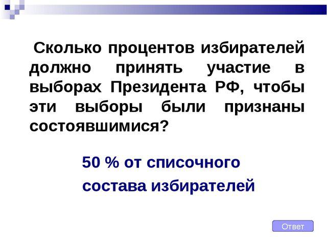 Сколько процентов избирателей должно принять участие в выборах Президента РФ...