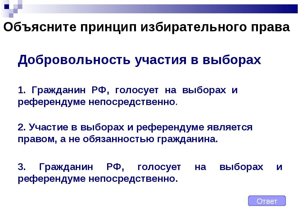 Добровольность участия в выборах Объясните принцип избирательного права 1. Гр...