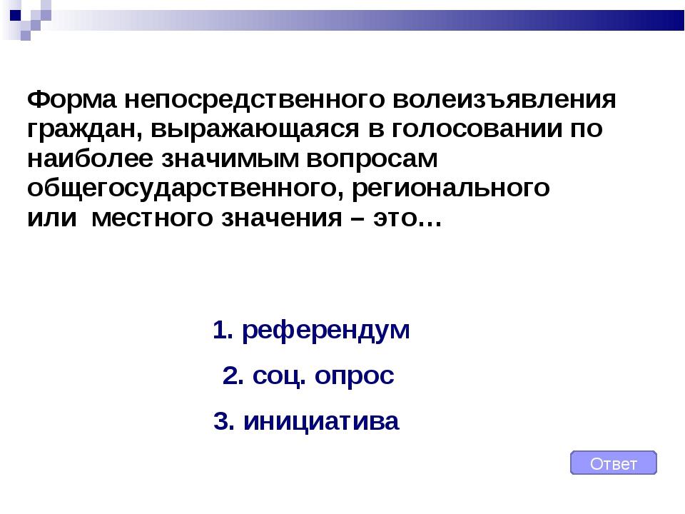 Форма непосредственноговолеизъявления граждан, выражающаяся вголосованиип...