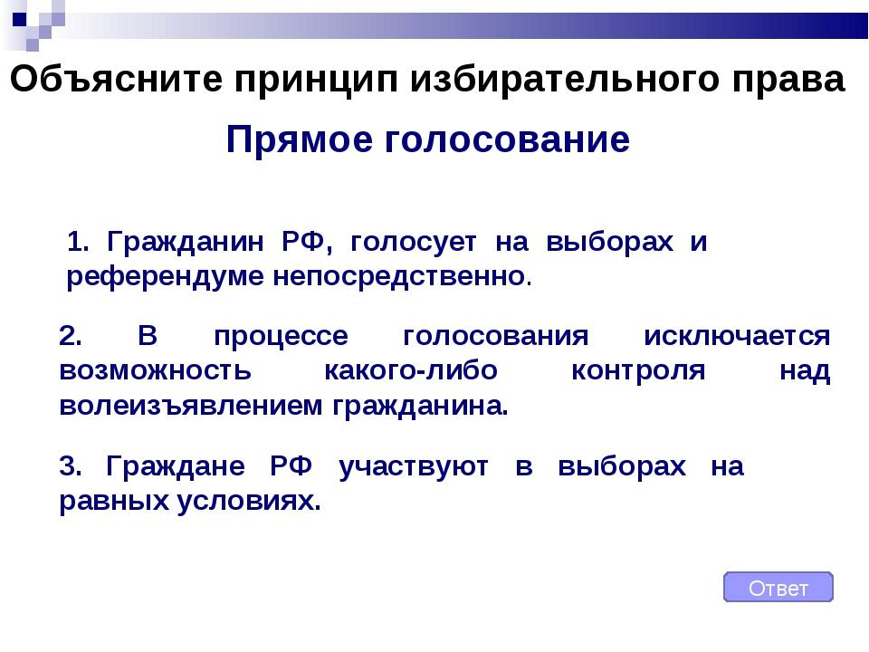 Объясните принцип избирательного права 1. Гражданин РФ, голосует на выборах и...