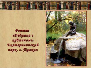Фонтан «Девушка с кувшином», Екатерининский парк, г. Пушкин