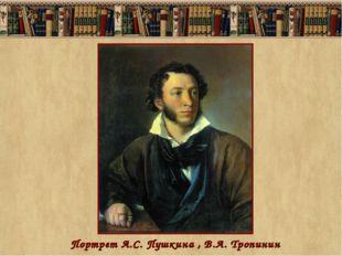 Портрет А.С. Пушкина , В.А. Тропинин