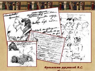 Фрагменты рукописей А.С. Пушкина