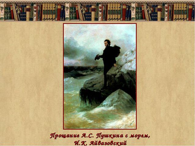 Прощание А.С. Пушкина с морем, И.К. Айвазовский