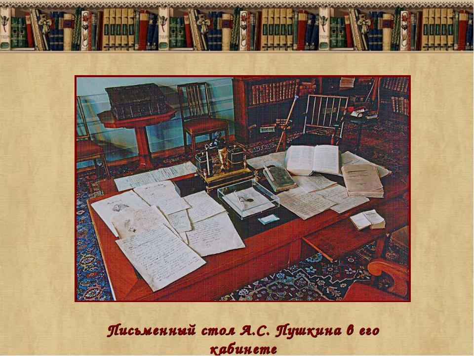 Письменный стол А.С. Пушкина в его кабинете