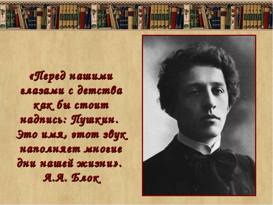 «Перед нашими глазами с детства как бы стоит надпись: Пушкин. Это имя, этот з...