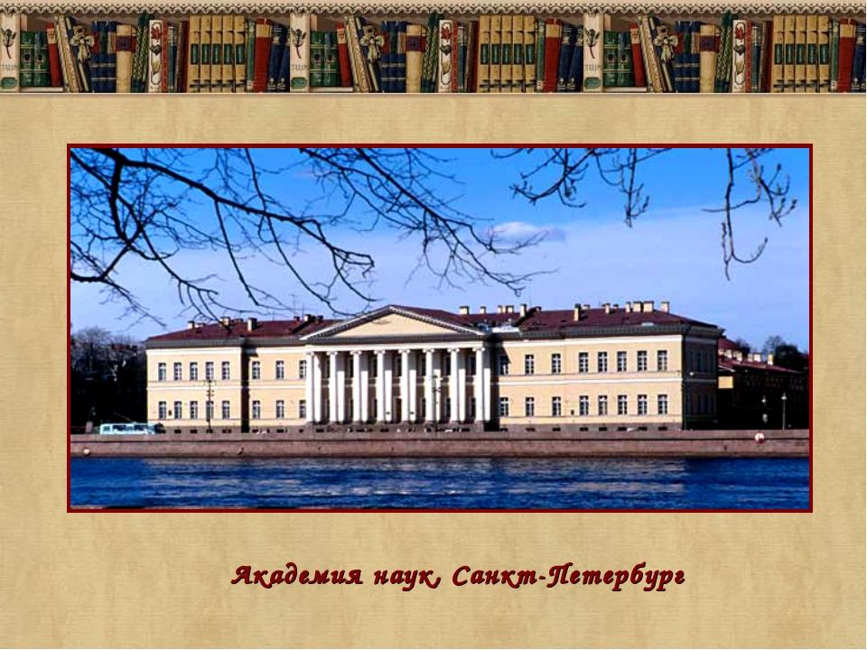 Академия наук, Санкт-Петербург